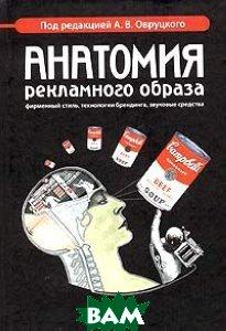Анатомия рекламного образа  Овруцкий А. В. купить