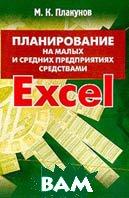 Планирование на малых и средних предприятиях средствами Excel  Плакунов М.К. купить