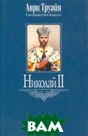 Николай II  Серия: Русские биографии  Труайя купить