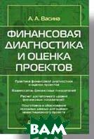 Финансовая диагностика и оценка проектов   Васина А. А. купить