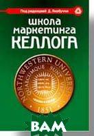 Школа маркетинга Келлога / Kellogg on Marketing  Якобуччи Д. купить