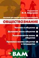 Обществознание. Учебное пособие  Абдулаев М.И. купить