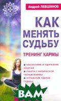 Как менять судьбу:  Тренинг кармы  Левшинов А. купить