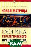Новая матрица, или Логика стратегического превосходства  Мэтьюз Р.,Агеев А.И.,Большаков З.А. купить