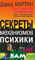 Психологические эксперименты: Секреты механизмов психики 6-е издание  Мартин Д. купить