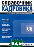 Журнал `Справочник кадровика`  (июнь) 2004   купить
