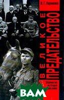 Великое предательство: Казачество во Второй мировой войне  Науменко В.Г. купить