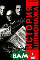 История шпионажа: В 2 томах  Бояджи Э. купить