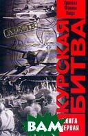 Курская битва: Хроника, факты, люди: В 2 томах  Жилин В.А., Греджев В.А., Кольтюков А.А. купить