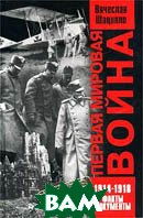 Первая мировая война. 1914-1918. Факты. Документы  В.  Шацилло купить