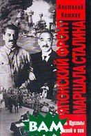Японский фронт маршала Сталина: Россия и Япония: Тень Цусимы длиною в век  Кошкин А.А. купить