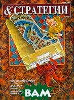 Журнал «&. СТРАТЕГИИ» № 6'2004   купить