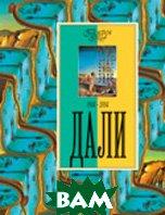 Дали. 1904 - 2004  Геташвили Н.В. купить