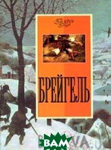 Питер Брейгель Старший  Котельникова Т.М. купить
