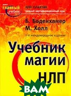 НЛП-практик:  Учебник магии НЛП  Боденхамер Б.Г., Холл Л.М. купить