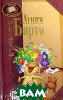 Агния Барто Серия: Детская библиотека  Барто А. купить