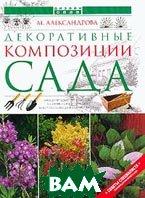 Декоративные композиции сада  Александрова М.С. купить