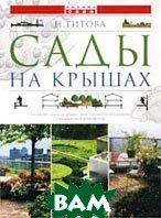Сады на крышах  Титова Н. купить