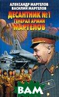 Десантник №1 генерал армии Маргелов  Маргелов А.В., Маргелов В.В. купить