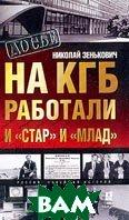 На КГБ работали и `Стар` и `Млад`; Коммунисты строят капитализм  Зенькович Н.А. купить