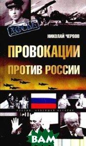 Провокации против России  Червов Н.Ф. купить