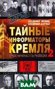 Тайные информаторы Кремля- 2: С них начиналась разведка  Антонов В.С., Карпов В.Н. купить
