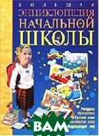 Большая энциклопедия начальной школы.    купить