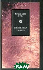 Библиотека XXI века  С.  Лем купить