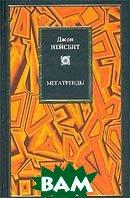 Мегатренды / Megatrends  Джон Нейсбит(John Naisbitt ) купить