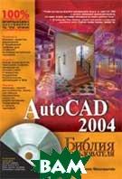 AutoCAD 2004. Библия пользователя   Эллен Финкельштейн купить