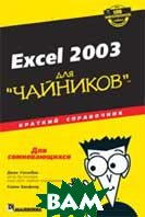 Excel 2003 ��� `��������`. ������� ����������  