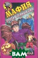 Мафия против темных сил  Серия: Черный котенок  Е. В. Нестерина купить