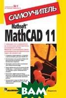 Mathsoft® MathCAD 11. Самоучитель   Бидасюк Ю. М. купить