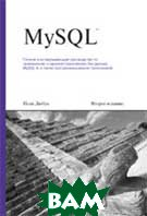 MySQL 2-е издание  Поль Дюбуа  купить