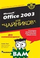 Office 2003 для `чайников`   Уоллес Вонг купить