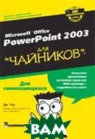 PowerPoint 2003 для `чайников`   Дуг Лоу купить