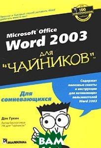 Word 2003 для `для чайников`  Гукин Ден  купить