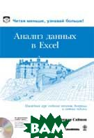 Анализ данных в Excel: наглядный курс создания отчетов, диаграмм и сводных таблиц   Джинжер Саймон купить
