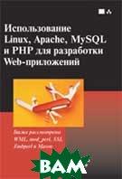 Использование Linux, Apache, MySQL и PHP для разработки Web-приложений   Джеймс Ли, Брент Уэр купить