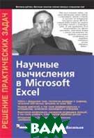 Научные вычисления в Microsoft Excel  Васильев А. Н. купить