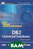Освой самостоятельно DB2 Universal Database за 21 день +CD  2-е издание  Сьюзен Виссер, Билл Вонг купить