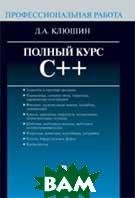������ ���� C++. ���������������� ������   ������ �. �. ������