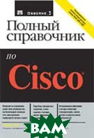Полный справочник по Cisco   Брайан Хилл купить