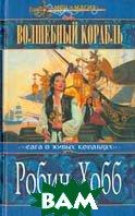 Волшебный корабль  Серия: Меч и магия  Робин Хобб купить