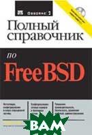 Полный справочник по FreeBSD + CD  Родерик Смит купить