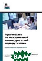 ����������� �� ����������� ��������������� �������������  Cisco Systems ������