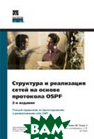Структура и реализация сетей на основе протокола OSPF  2-е издание  Том М. Томас II купить