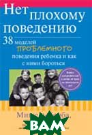 Нет плохому поведению: 38 моделей проблемного поведения ребенка и как с ними бороться   Мишель Борба купить