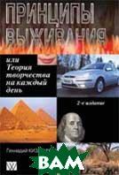Принципы выживания, или Теория творчества на каждый день 2-е издание  Г. Кизевич купить