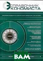 Журнал `Справочник экономиста`  № 6(июнь) 2004   купить
